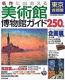 名作に出会える東京首都圏美術館博物館ガイド (Seibido mook)