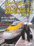 ヨーロッパ鉄道旅行2013 (イカロス・ムック 羅針特選ムック)