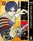 群青戦記 グンジョーセンキ 5 (ヤングジャンプコミックスDIGITAL)