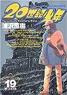 20世紀少年 第19巻 2005年06月30日発売