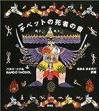 チベットの死者の書