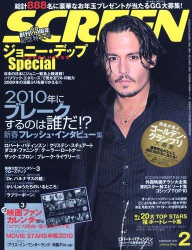 SCREEN(スクリーン) 2010年 02月号 [雑誌]