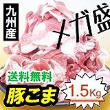 【訳あり】 九州産 豚こま切れ肉 メガ盛り 1.5kg (250g×6セット)