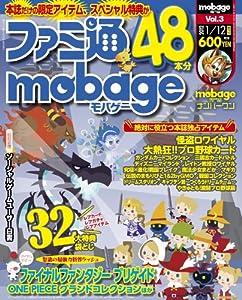 週刊ファミ通2012年1月12日号増刊 ファミ通Mobage Vol.3【雑誌】
