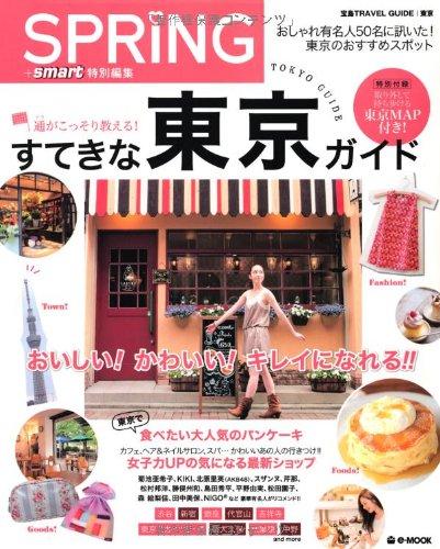 SPRiNG+smart特別編集 通がこっそり教える! すてきな東京ガイド (e-MOOK 宝島TRAVEL GUIDEシリーズ)