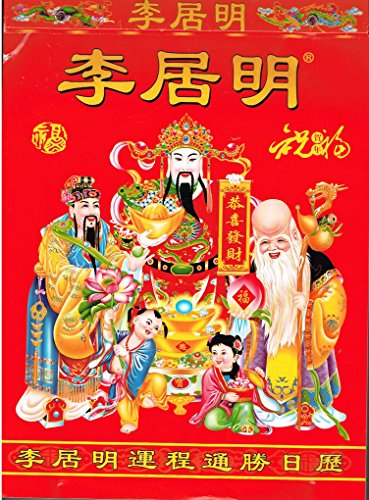 chinese calendar 2017 pdf in english