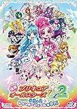 映画プリキュアオールスターズDX2 希望の光☆レインボージュエルを守れ!【特装版】 [Blu-ray]