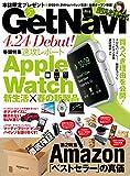 GetNavi 2015年5月号[雑誌]