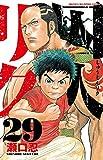 囚人リク(29): 少年チャンピオン・コミックス