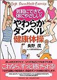 やわらかダンベル健康体操—気軽にできて、体にやさしい!
