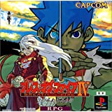 Breath of Fire IV [Japan Import]