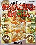 炊き込みごはんと混ぜごはん―混ぜずし・炒めごはん・おこわ・雑炊・リゾット (レディブティックシリーズ (1637))