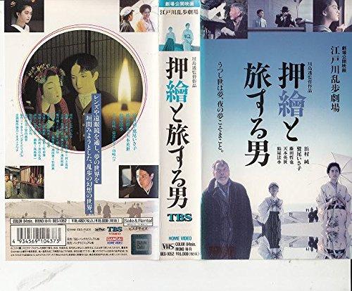 押繪と旅する男 [VHS]