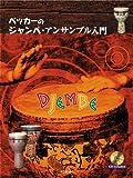 ペッカーのジャンベアンサンブル入門 模範演奏CD付