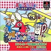 キッズステーションポンキッキーズ21ゲームのおもちゃ箱(コントローラセット)
