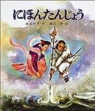 にほんたんじょう (復刊・日本の名作絵本)