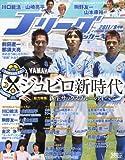 Jリーグサッカーキング 2011年 09月号 [雑誌]