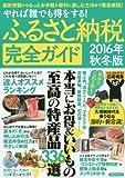 ふるさと納税完全ガイド 2016年秋冬版 (洋泉社MOOK)