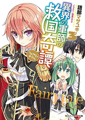異界の軍師の救国奇譚 (3) (角川スニーカー文庫)