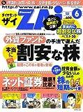 ダイヤモンド ZAi ザイ 2006年06月号 雑誌