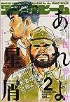 月刊コミックビーム 2015年 2月号 [雑誌]
