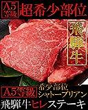 飛騨牛A5等級ヒレステーキ100g5枚/シャトーブリアン/牛/ステーキ/冷蔵