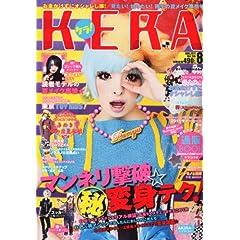 KERA ! (�P��) 2011�N 08���� [�G��]