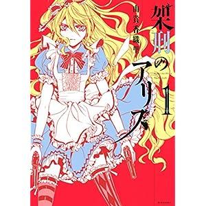 架刑のアリス(1) (ARIAコミックス) [Kindle版]