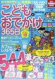 こどもとおでかけ365日 首都圏版 2014年―保存版 (ぴあMOOK ぴあファミリーシリーズ)