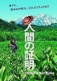 人間の証明 角川映画 THE BEST DVD