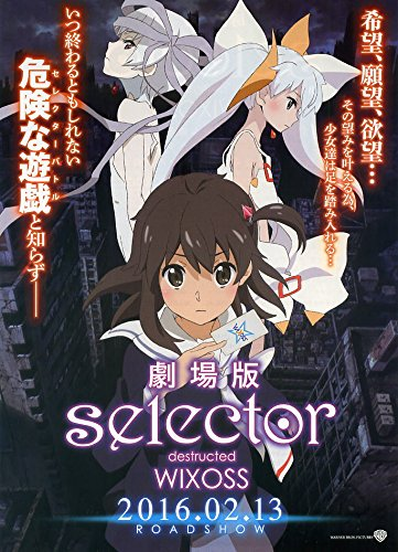 映画チラシ 「劇場版 selector destructed WIXOSS」