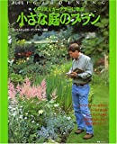 イギリス人ガーデナーに学ぶ小さな庭のプラン—ラッセルさんのガーデンデザイン講座 (Plus 1 gardening)