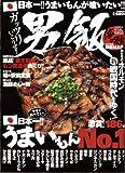 男飯 (Town Mook)