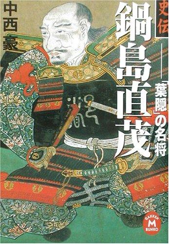 史伝 鍋島直茂―「葉隠」の名将 (学研M文庫)