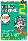 日商簿記2級過去問題集 2015年11月/2016年2月対策 (日商簿記に合格するための学校)