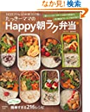 たっきーママの*Happy朝ラク弁当* (e-MOOK)