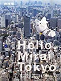 �V���z2015�N2���ʍ�@Hello�CMirai Tokyo�@�Ճm��q���Y����͂��܂�C�����炵���܂��Â���