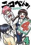 ニコべん! 4 (少年チャンピオン・コミックス)