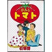 夢みるトマト 1 (ビッグコミックス)