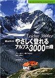 やさしく登れるアルプス3000m峰 (MY BOOKS)