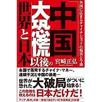 宮崎正弘 (著) (7)新品:   ¥ 540