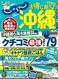 じゃらんMOOKシリーズ じゃらん沖縄 2010-2011 (じゃらんムックシリーズ) (商品イメージ)