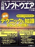 日経ソフトウエア 2005年 12月号