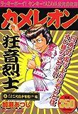 カメレオン OZ二代目争奪戦!?編 (プラチナコミックス)