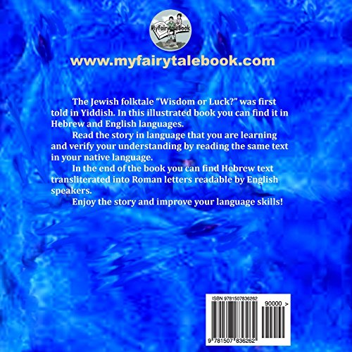 Wisdom or Luck? Jewish Folktale, Bilingual Hebrew/English: Dual Language Illustrated Fairy Tale with Hebrew Transliteration