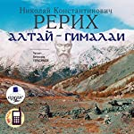 Altay - Gimalai [Russian Edition] | Nikolay Konstantinovich Rerikh