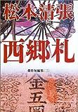 西郷札 (新潮文庫—傑作短編集)