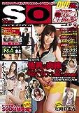 月刊ソフト・オン・デマンド 8月号 VOL.26