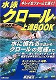 水泳クロール上達BOOK―キレイなフォームで泳ぐ!