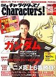 日経 characters ! (キャラクターズ) 春号 2006年 05月号 [雑誌]